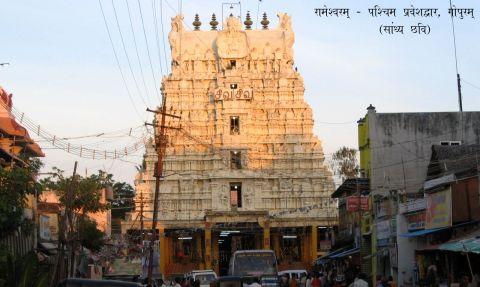 रामेश्वरम् मंदिर पश्चिमी प्रवेशद्वार