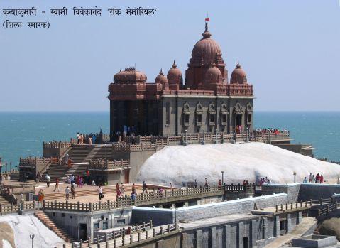 कन्याकुमारी - विवेकानंद रॉक मेमॉरिअल, शिला स्मारक