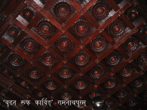 'वुडन रूफ़ कार्विङ्', रामलिंगविलास, रामनाथपुरम्