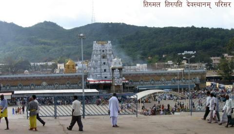 Tirumal Tirupati Devasthanam