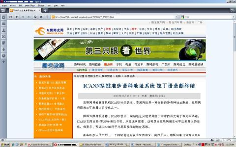 Chinese Site