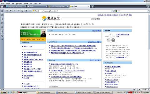 Tokyo University Site Pge