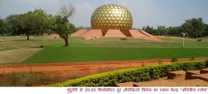 Auroville - Globe